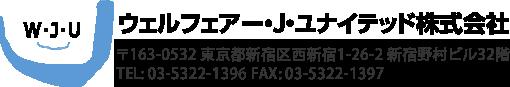 ウェルフェア―・J・ユナイテッド株式会社